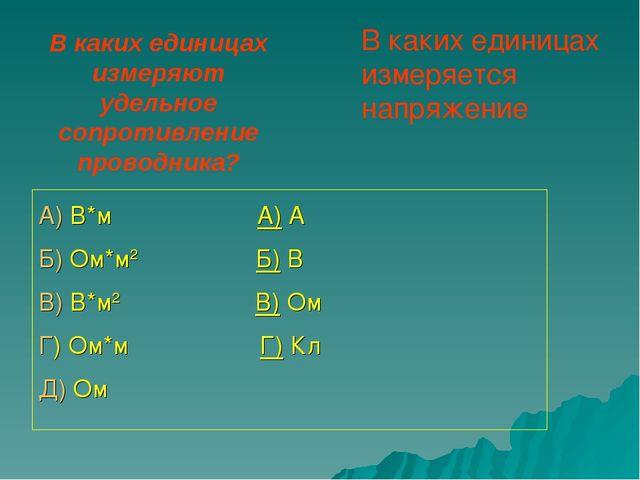 В каких единицах измеряют удельное сопротивление проводника? А) В*м А) А Б) О...