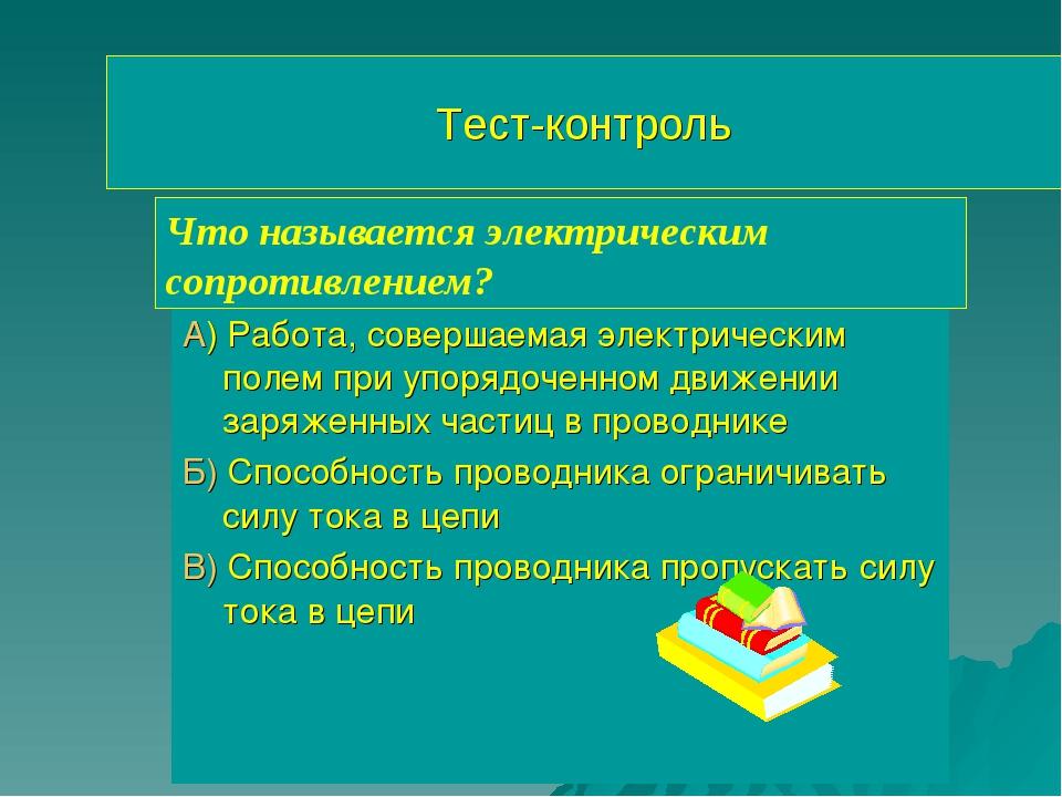 Тест-контроль А) Работа, совершаемая электрическим полем при упорядоченном дв...