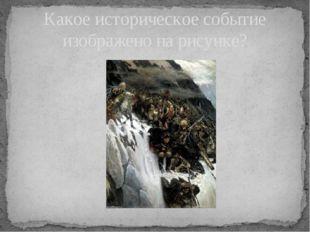 Какое историческое событие изображено на рисунке?