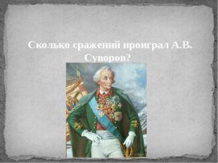 Сколько сражений проигралА.В. Суворов?