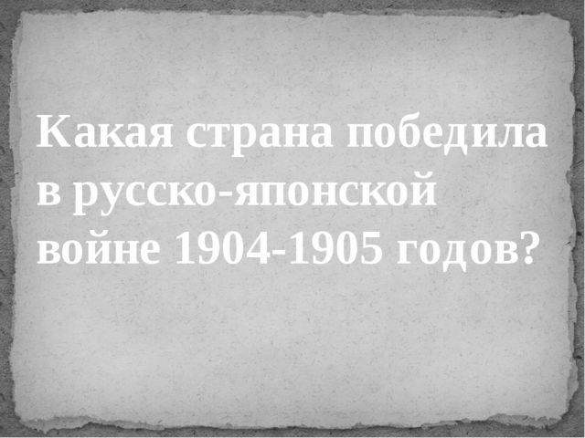 Какая страна победила в русско-японской войне 1904-1905 годов?