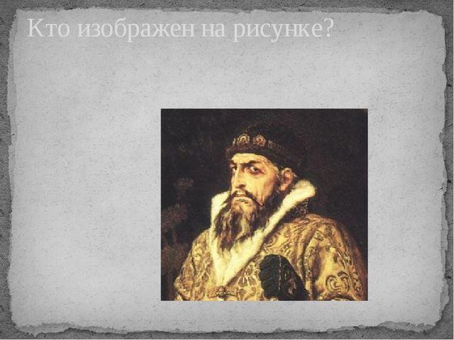 Кто изображен на рисунке?