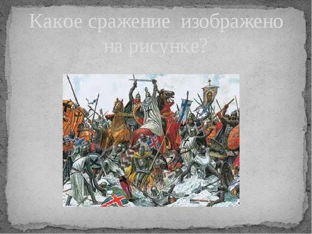Какое сражение изображено на рисунке?