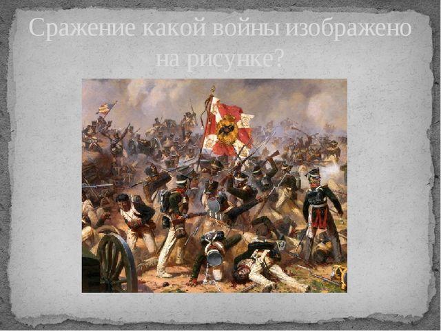 Сражение какой войны изображено на рисунке?