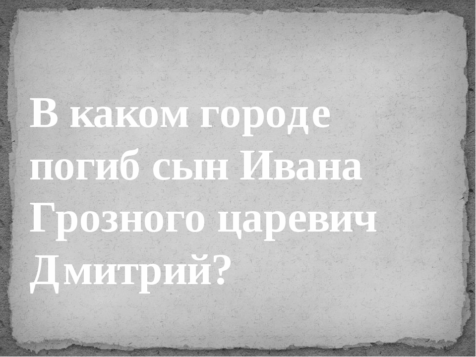 В каком городе погиб сын Ивана Грозного царевич Дмитрий?