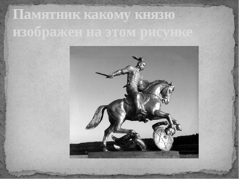 Памятник какому князю изображен на этом рисунке