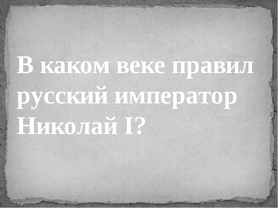 В каком веке правил русский император Николай I?