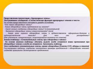 Представление презентации «Однородные члены» Заслушивание сообщения «Стилисти