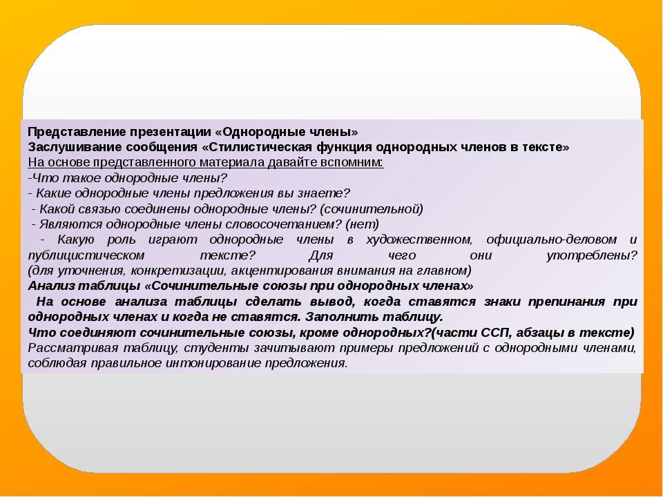 Представление презентации «Однородные члены» Заслушивание сообщения «Стилисти...