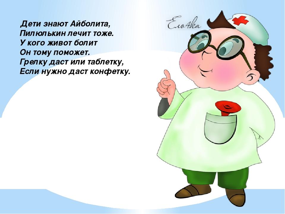 Картинка доктор пилюлькин
