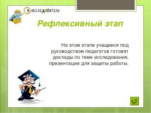 Внеклассная работа по исследованию определенной темы Дипломы и грамоты за исс