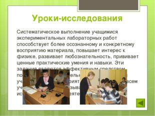 Домашние задания исследовательского характера Домашние исследовательские рабо
