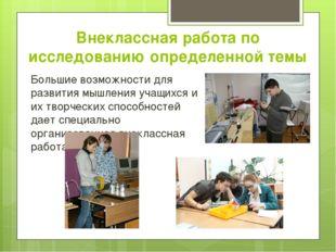 Внеклассная работа по исследованию определенной темы В организации исследоват