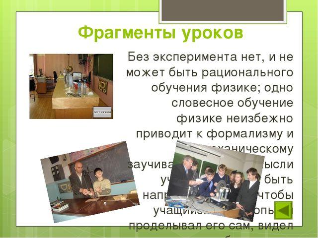 Уроки-исследования Систематическое выполнение учащимися экспериментальных лаб...