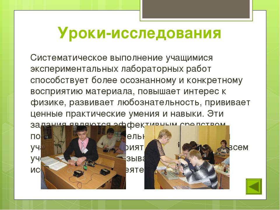 Домашние задания исследовательского характера Домашние исследовательские рабо...