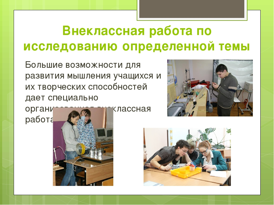 Внеклассная работа по исследованию определенной темы В организации исследоват...