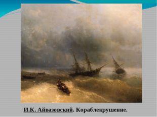 И.К. Айвазовский. Кораблекрушение.