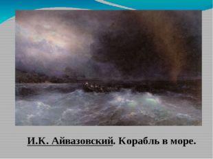 И.К. Айвазовский. Корабль в море.