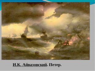 И.К. Айвазовский. Петер.