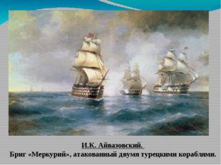 И.К. Айвазовский. Бриг «Меркурий», атакованный двумя турецкими кораблями.