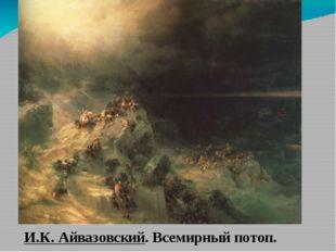 И.К. Айвазовский. Всемирный потоп.