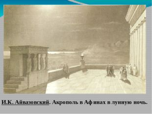 И.К. Айвазовский. Акрополь в Афинах в лунную ночь.