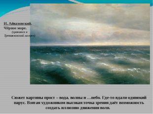 И. Айвазовский. Чёрное море. (хранится в Третьяковской галерее) Сюжет картины