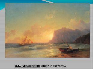 И.К. Айвазовский. Море. Коктебель.