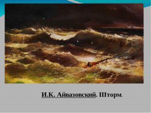 И.К. Айвазовский. Шторм.