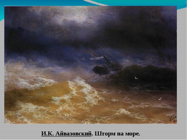И.К. Айвазовский. Шторм на море.