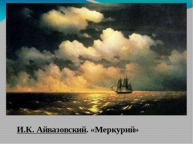 И.К. Айвазовский. «Меркурий»