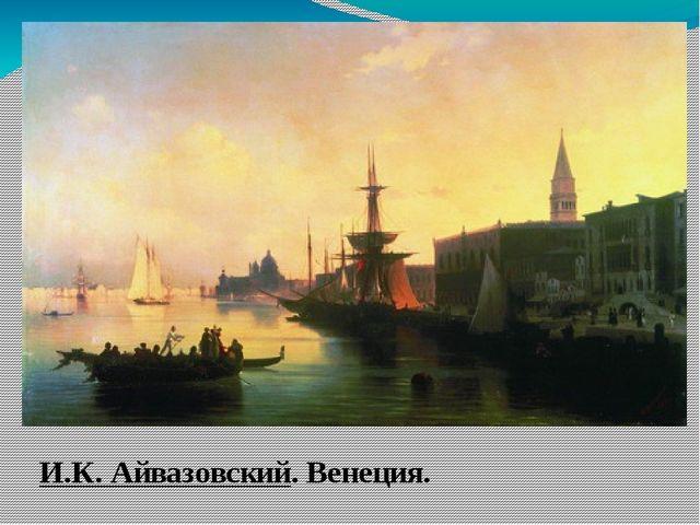 И.К. Айвазовский. Венеция.