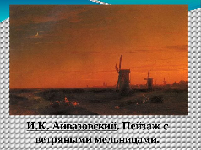 И.К. Айвазовский. Пейзаж с ветряными мельницами.