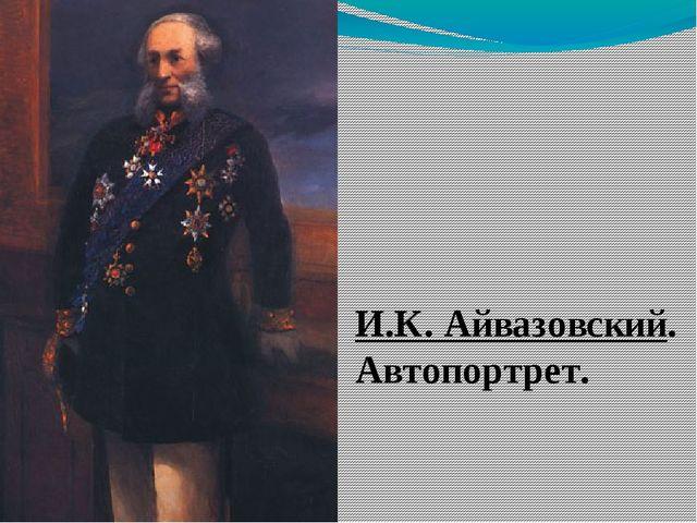 И.К. Айвазовский. Автопортрет.