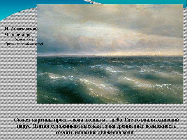 И. Айвазовский. Чёрное море. (хранится в Третьяковской галерее) Сюжет картины...
