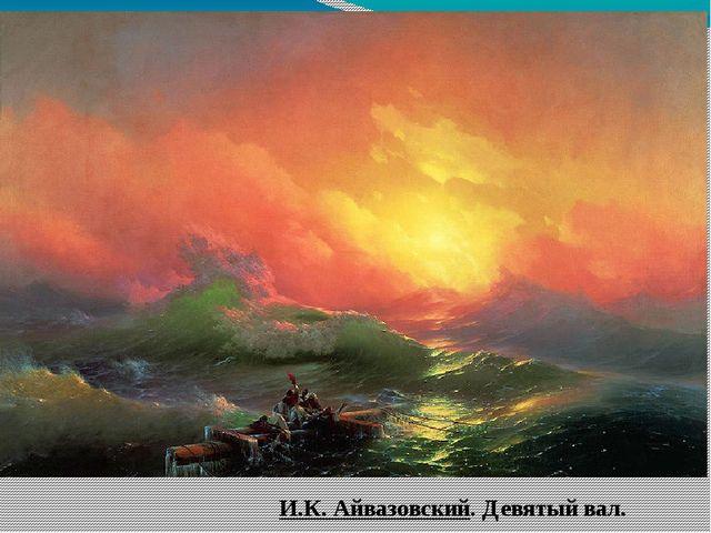 И.К. Айвазовский. Девятый вал.
