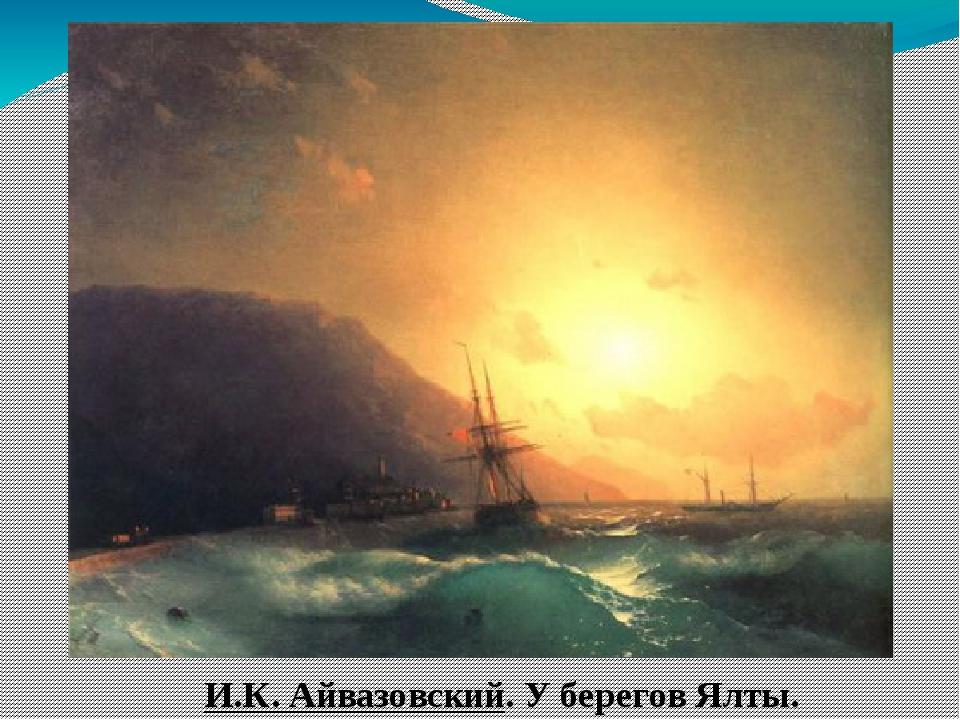 И.К. Айвазовский. У берегов Ялты.