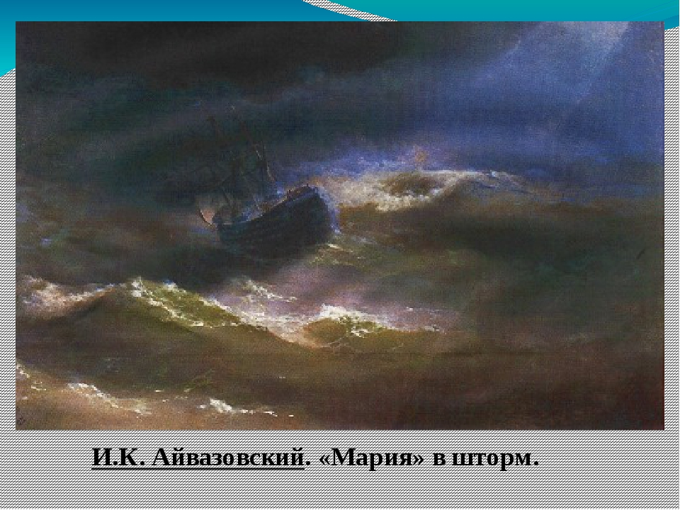 И.К. Айвазовский. «Мария» в шторм.