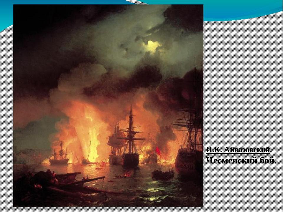 И.К. Айвазовский. Чесменский бой.