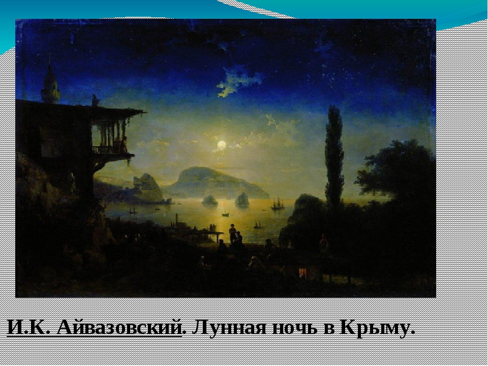 И.К. Айвазовский. Лунная ночь в Крыму.