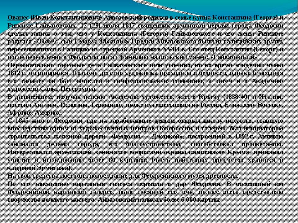 Ованес (Иван Константинович) Айвазовский родился в семье купца Константина (Г...