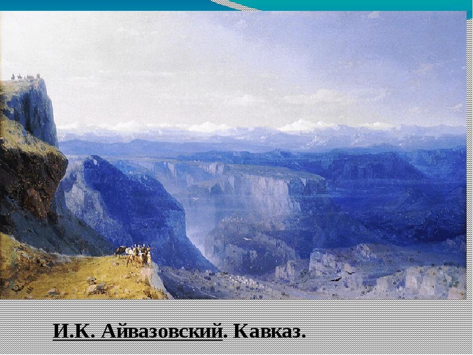 И.К. Айвазовский. Кавказ.