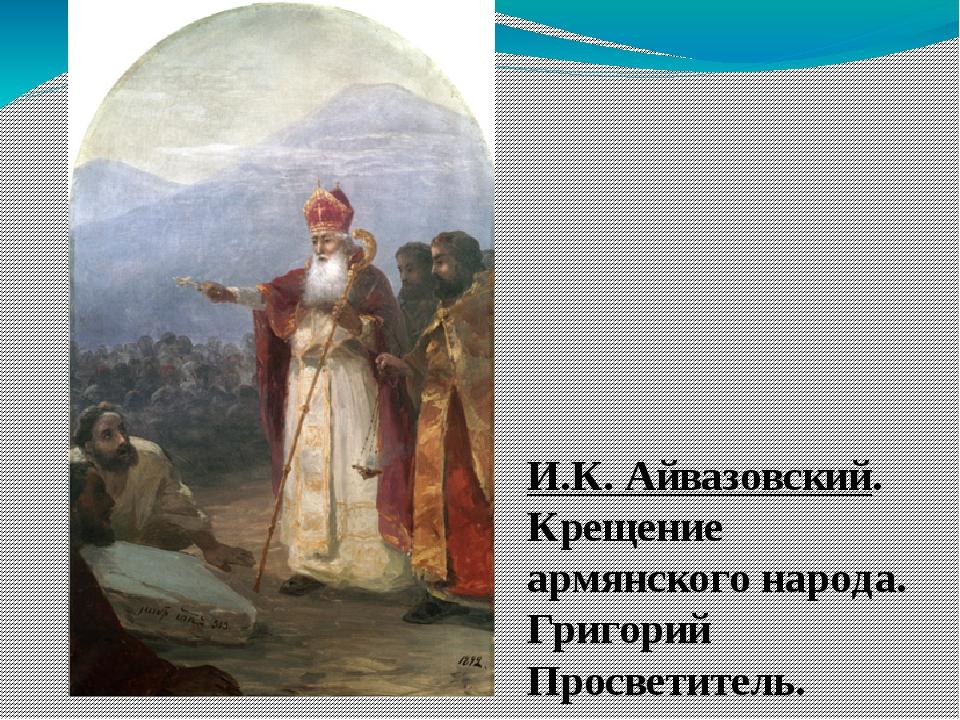 И.К. Айвазовский. Крещение армянского народа. Григорий Просветитель.