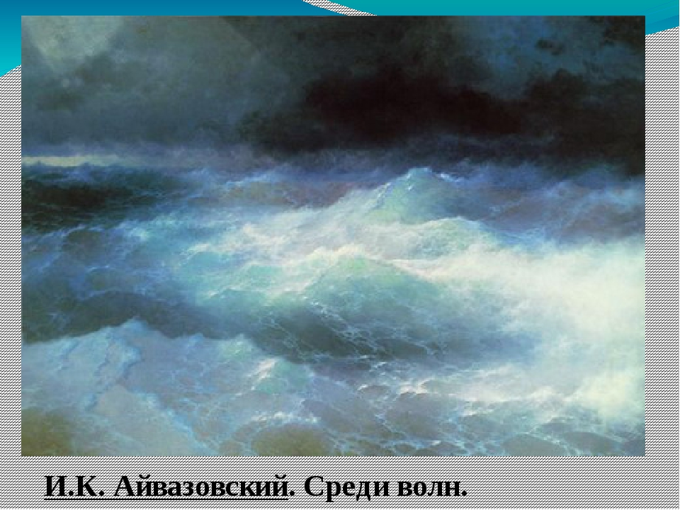 И.К. Айвазовский. Среди волн.