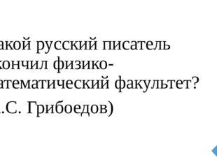 """Кесіп алу О какой науке Цицерон сказал: """"Греки изучали её, чтобы познать мир,"""