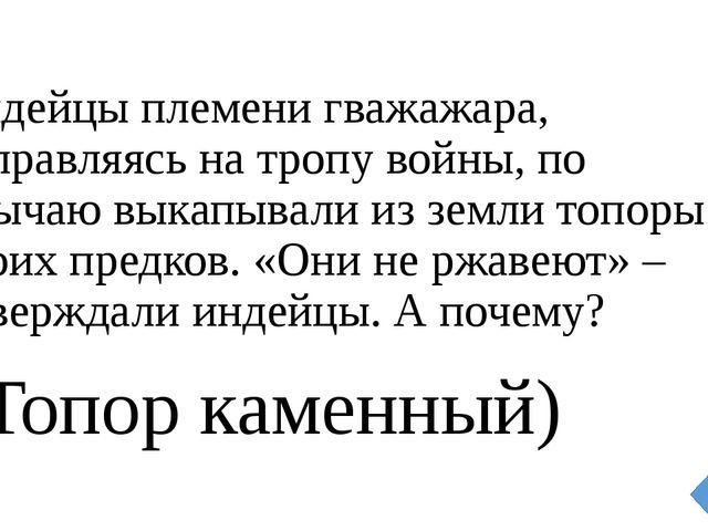 (гипотенуза) Фильмді атаңыз! У греков это натянутая тетива, а у нас?