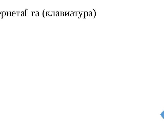 (Арифметика) В средневековой школе было семь предметов. Их звали: «Семи свобо...