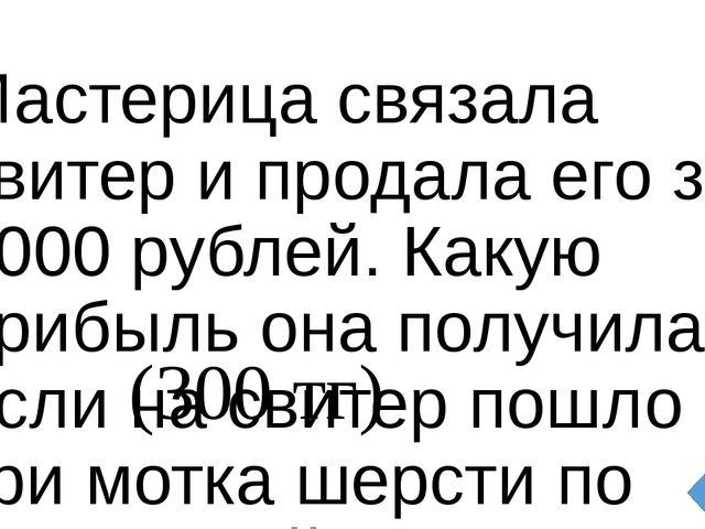 (А.С. Грибоедов) Какой русский писатель окончил физико-математический факульт...