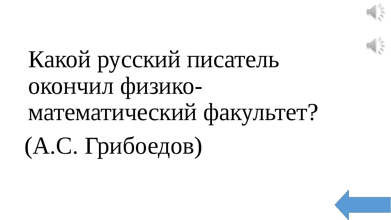 """Кесіп алу О какой науке Цицерон сказал: """"Греки изучали её, чтобы познать мир,..."""