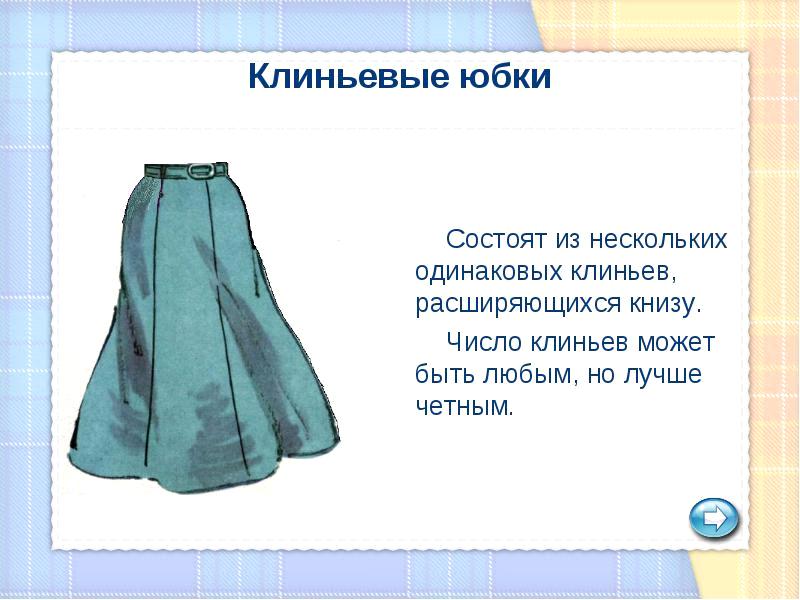 Фото чертёж основы юбки